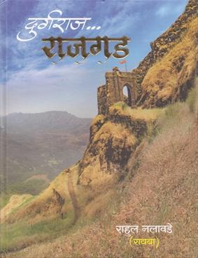 Durgraj Rajgad