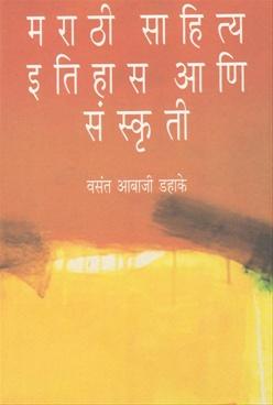 Marathi Sahitya Itihaas Ani Sanskruti
