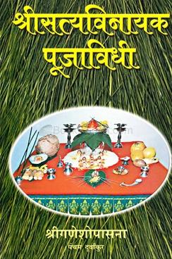 Shrisatyavinyak Pujavidhi