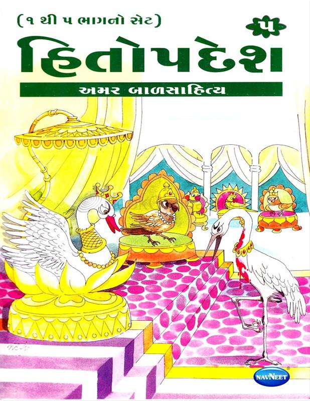 Hitopadesh Bhag 5 (Gujarati)