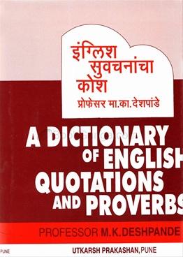 English Suvachanancha Kosh