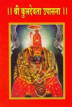 Shri Kuladevata Upasana