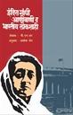 इंदिरा गांधी आणीबाणी व भारतीय लोकशाही