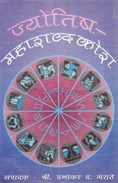 Jyotish Mahashabdkosh