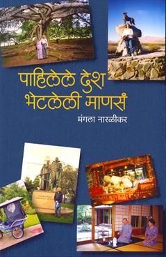 Pahilele Desh Bhetleli Manas