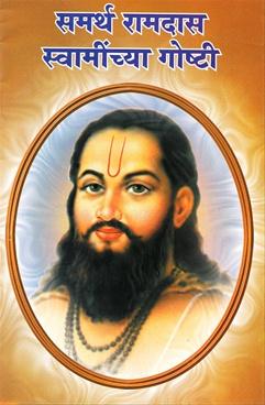 Samarth Ramdas Swaminchya Goshti