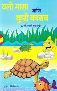 Yellow Masa Ani Kuro Kasav