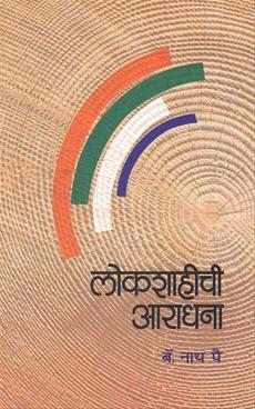 Lokshahichi Aaradhana