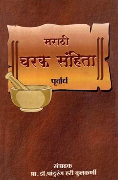 Marathi Charak Sanhita (Poorvardha)