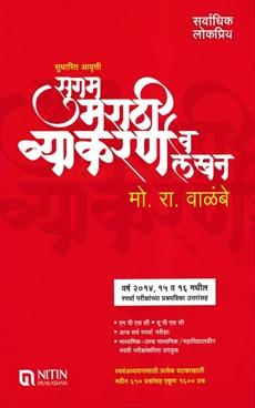 Sugam Marathi Vyakran Va Lekhan
