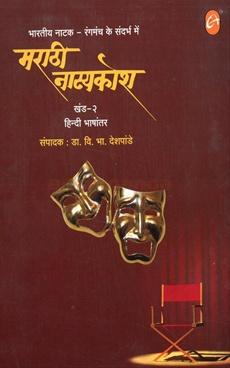 Marathi Natyakosh Hindi Bhashantar Khand 2