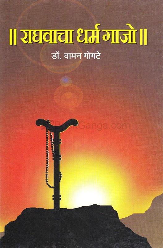 राघवाचा धर्म गाजो