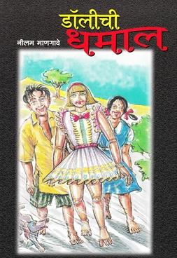 Doleechi Dhamal