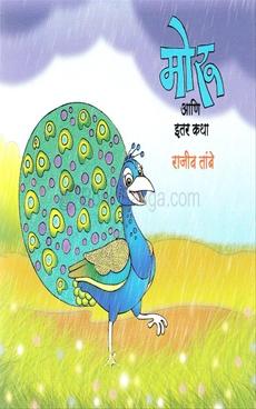 Moru Ani Itar Katha