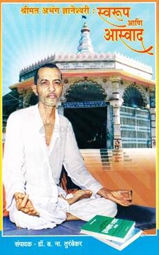 Swarup Ani Aswad