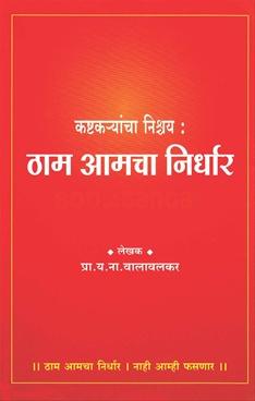 Kashtakaryancha Nishchay : Tham Amacha Nirdhar