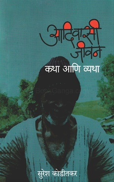 Adivasi Jivan Katha Ani Vyatha