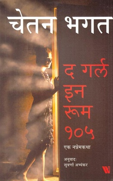 The Girl in Room 105 (Marathi)