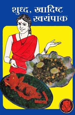 Shudha Swadishta Swayampaak