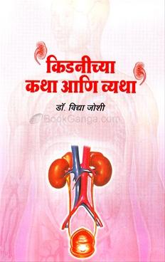 Kidneychya Katha Vyatha