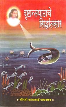 Drushtantpathache Sidhant Saar