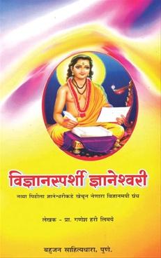 Vidnyanasparshi Dnyaneshvari