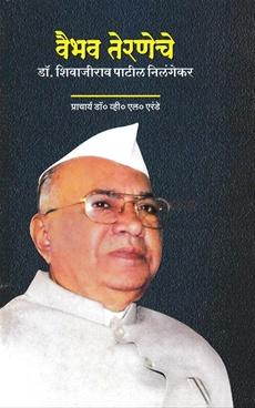 Vaibhav Teraneche