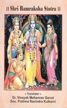 Shri Ramraksha Stotra
