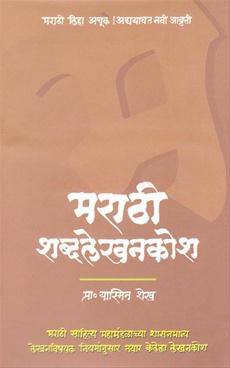 Marathi Shabdlekhankosh