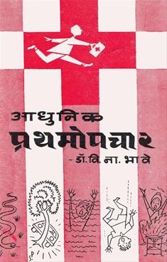 Adhunik Prathmopchar
