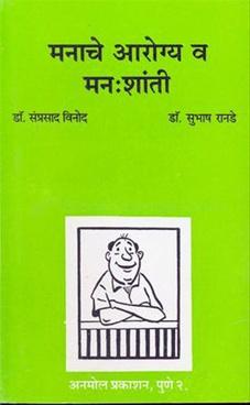 Manache Arogya V Manhshanti