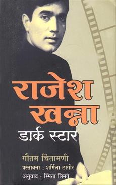 Rajesh Khanna Dark Star