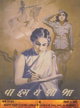 वाङ्मय शोभा ( मार्च १९४६ )