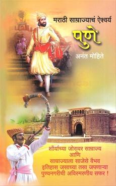 Marathi Samrajyach Aishwarya Pune