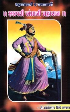 Chhatrapati Sambhaji Maharaj Sahyadrichi Sihagarjana 1
