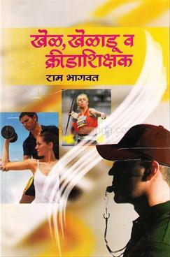 Khel Kheladu V Kridashikshak