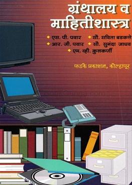 Granthalay Va Mahitishastra