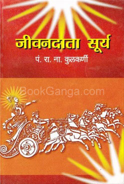 Jeevandata Surya