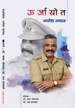Urjastrot Nagesh Jadhav