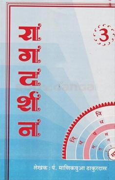 Rag Darshan Bhag 3
