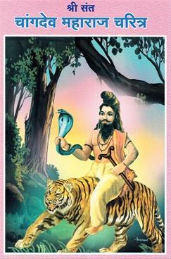 Shri Sant Changdev Maharaj Charitra