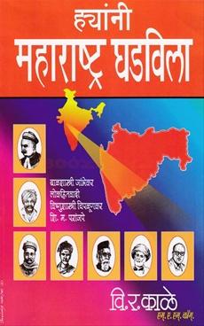 Hyani Maharashtra Ghadavila
