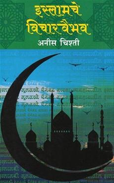 Islamche Vicharvaibhav