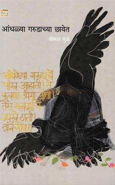 Andhalya Garudachya Chhayet