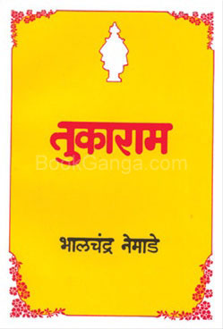 Bookganga creation publication distribution tukaram fandeluxe Images