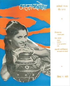 वाड्मय शोभा ( जानेवारी १९७० )