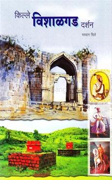 Kille Vishalgad Darshan