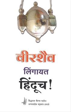 Virshaiva Lingayat Hinduch
