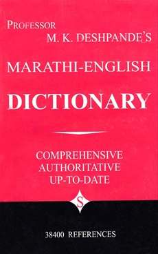 Marathi - English Dictionary