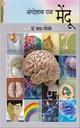 अंगदेशाचा राजा मेंदू